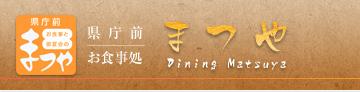 県庁前 お食事処 まつや Dining Matsuya
